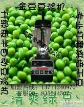 海口红河商用金豆现磨豆浆机无渣金豆现磨豆浆机价格加盟