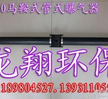 管式曝气器生产商图片
