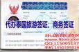 代办泰国旅游签证泰国商务签证泰国旅游签证90天单次