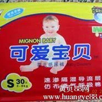 可爱宝贝纸尿裤批发价格表网上哪里进货便宜代销代理