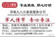 济南门头招牌清洗首选退伍老兵组建的九八九家政公司