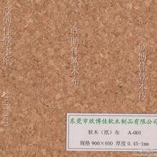 重庆软木墙纸