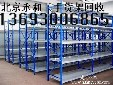 北京市仓储货架回收二手重型货架回收旧货架回收图片