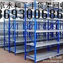 北京货架回收仓储货架回收二手货架回收价钱图片