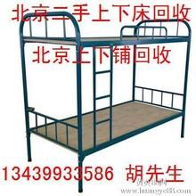 北京上下床回收高价回收二手上下床旧上下床回收图片