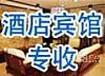 朝阳高价回收仿古家具圈椅罗汉床根雕茶海实木屏风多宝格古玩字画。