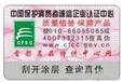 秦皇岛激光防伪标签印刷公司