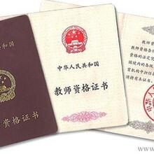 广州市教师资格证的学历要求
