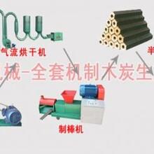 河南制造工艺最好的机制木炭设备