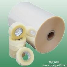 销售:BOPP珠光膜,BOPP预涂膜,BOPP烟膜