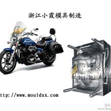浙江小霞模具摩托车注塑模具制造商