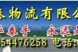 武汉到五河物流专线武汉到五河货运公司