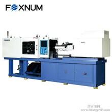 供应FOXNUM全电注塑机