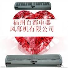 福州专供空气幕超薄系列钻石粤美特风幕机零售360元货到付款包送