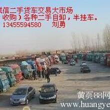 出售求购各种二手豪沃,欧曼,红岩,德龙,东风,解放等自卸,半挂车