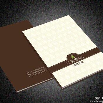 【美容院项目手册设计】-黄页88网图片