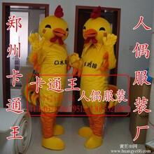 郑州人偶服装演出道具服装卡通服饰公仔人偶服装
