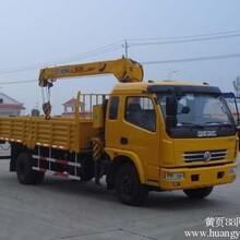 低价供应云南昆明地区随车起重运输车,随车吊