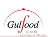 2014年中东迪拜食品展食品配料食品包装机械展酒店设备展