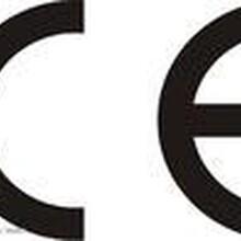 电饭锅CE产品认证