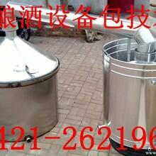 出售酿酒设备包技术100斤4850元.醇中醇酒曲全国发货货到付款