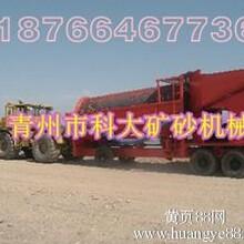 旱地式淘金车移动淘金设备价格图片黄金选矿机械淘金机