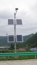太阳能监控器系统