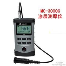 MC-3000C涂镀层测厚仪,镀层测厚仪,涂层测厚仪