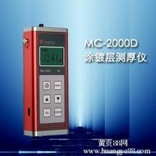 MC-2000D涂层测厚仪,涂镀层测厚仪,镀层测厚仪