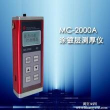 MC-2000A涂层测厚仪,镀层测厚仪,涂镀层测厚仪