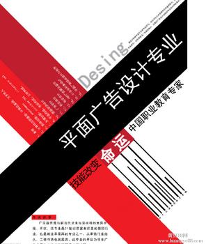 南京平面设计师培训学校