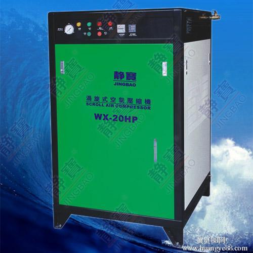 环保型空压机:涡旋式空气压缩机(节能/环保/低噪音)