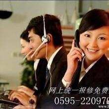 欢迎访问泉州创维电视机全国售后服务维修咨询电话