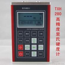 TXH-280高精度里氏硬度计,里氏硬度计,便携式硬度计,硬度计