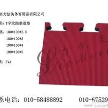 北京厂家低价批发跆拳道垫子图片