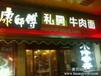 度假山庄广告设计制作公司北京异形灯箱设计制作公司