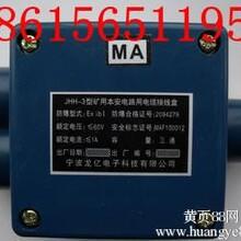 鸡西,JHH-2防爆接线盒,JHH-4接线盒,三通接线盒,最实惠的价格