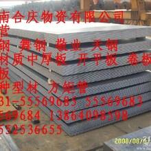 济南合庆物资船板低合金高强板普碳板235BQ235C