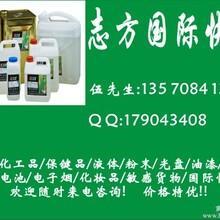 指甲油油漆光碟电池国际空运化工品国际快递