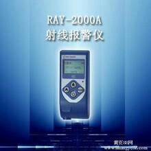 RAY-2000A个人剂量仪