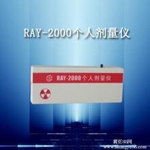 RAY-2000射线报警仪