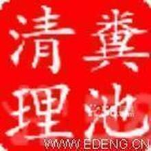 桂林清理化粪池清洗公司2139117长期有效