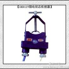 GKD127馈电状态传感器矿用馈电传感器