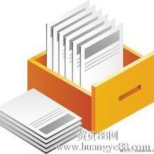 包装纸盒进口,打印用纸进口,纸卡进口,纸皮进口,纸质吊牌进口,文件进口清关代理