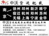 南京到郑州焦作开封洛阳南阳温县三门峡漯河济源物流快递公司专线天天发车中沃货运网