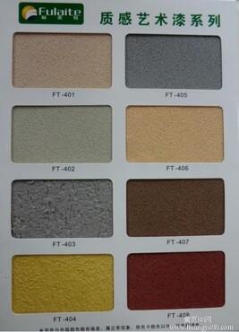 广西批砂质感漆由广东中山福莱特涂料直销供应 -批砂质感漆,质感