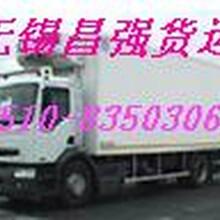 无锡昌强货运有限公司