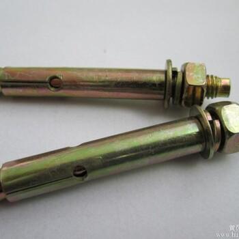 膨胀螺栓爆炸螺栓专业生产厂 -膨胀螺栓
