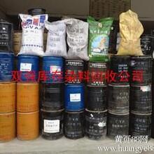 在江苏上门收购厂家清仓处理的化工染料颜料