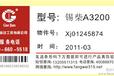 安徽淮北装备配件防伪标签标签设计制作